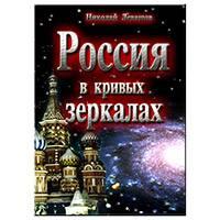книги Николая Левашова